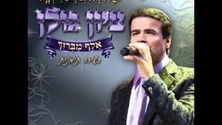 ציון גולן - לילות כ'מיס  Zion Golan - Laylath Khamis