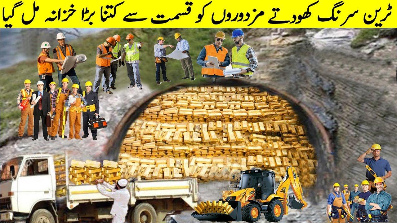 Biggest Gold Treasures Found By Chance (Part 2)  Logon Ko Ittefaq Sy Milnay Walay Khazanay
