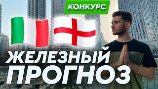 Италия Англия прогноз и ставка на футбол Плей офф Евро 2020 Финал