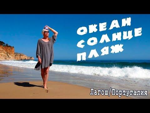 Лагуш/Португалия: пляжи, океан, болтовня. Жизнь прекрасна.