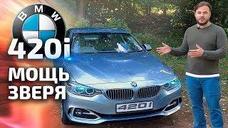 Обзор на BMW coupe 420   Как купить BMW 4 серии?