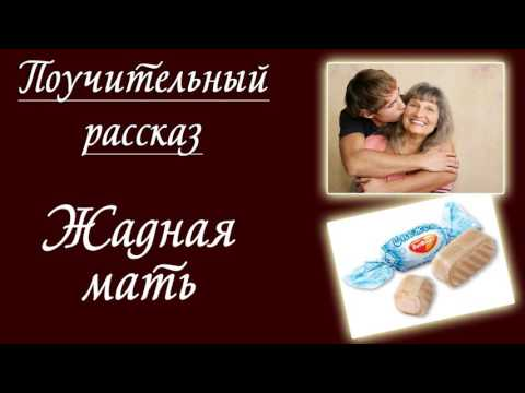 Рассказ притча Валентина Осеева Жадная мать