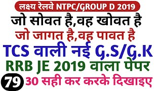 जो सोयेगा वो खोयेगा/previous rrb je 2019 solved paper for rrb ntpc/group d 2019 part#79