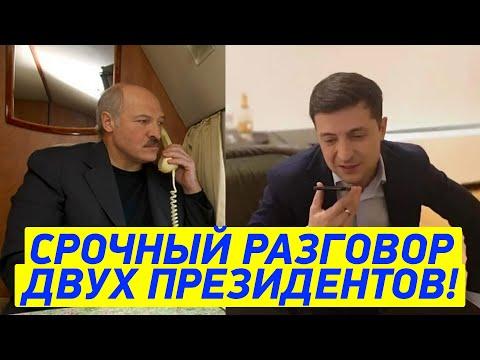Ситуация серьезная! Зеленский СРОЧНО позвонил Лукашенко - преступники должны ОТВЕТИТЬ!