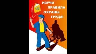 Охрана труда (Шклов 2016)