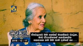Danna Kenek  | Interview with Iranganie Serasinghe - 17th December 2016