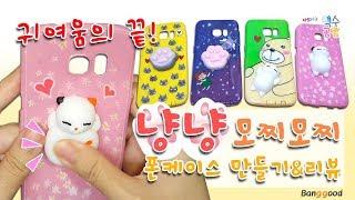 DIY 귀여운 냥냥 모찌모찌 폰케이스 리뷰 - spuishy phone case review