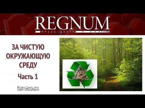 «За чистую окружающую среду. Часть 1» - Конференция общественного комитета