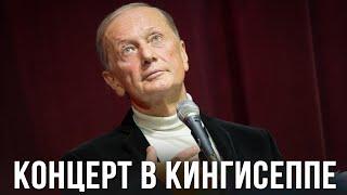 Михаил Задорнов 'Концерт в Кингисеппе', 28.12.11 (полная версия)