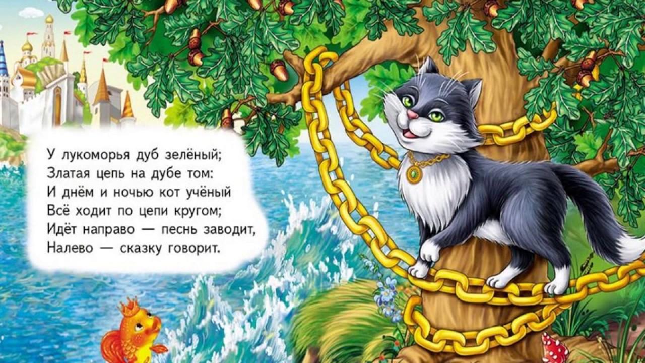 Читаем и слушаем стихотворение А.С. Пушкина «У Лукоморья ...