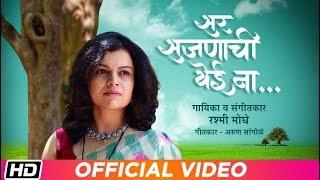 sar-sajanachi-yei-na-rashmi-moghe-arun-sangole-latest-marathi-rain-song-2019
