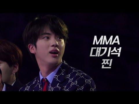대기석 뽀짝진 방탄소년단 석진 직캠 BTS Jin focus fancam
