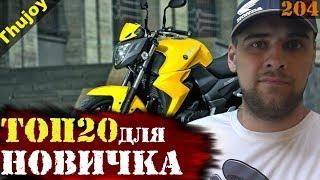 Мотоциклы для новичка до 200 тысяч