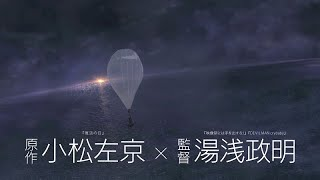 『日本沈没2020 劇場編集版 -シズマヌキボウ-』本予告