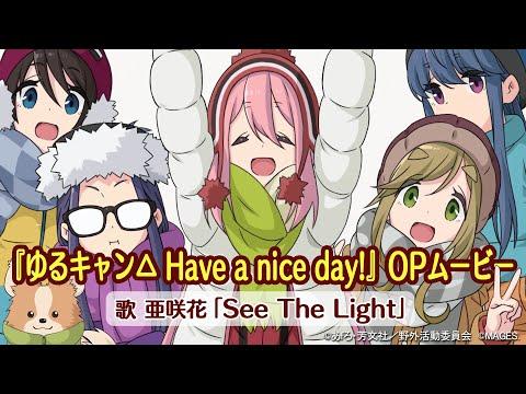 『ゆるキャン△ Have a nice day!』(Switch/PS4)オープニングムービー(歌:亜咲花)