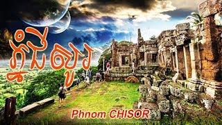 Prasat Phnom Chisor -  ប្រាសាទភ្នំជីសូរ - ខេត្តតាកែវ