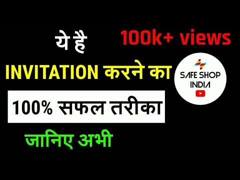 SAFE SHOP : INVITATION करने का 100% सफल तरीका जानिए अभी| SAFE SHOP INDIA