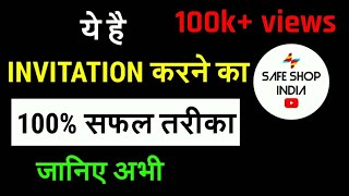 SAFE SHOP : INVITATION कैसे करें ?जानिये पूरा PROCESS|HOW TO INVITE PEOPLE FOR NETWORK MARKETING