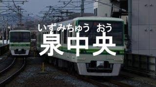 初音ミクがおじゃる丸OPで仙台市営地下鉄南北線の駅名を歌いました。