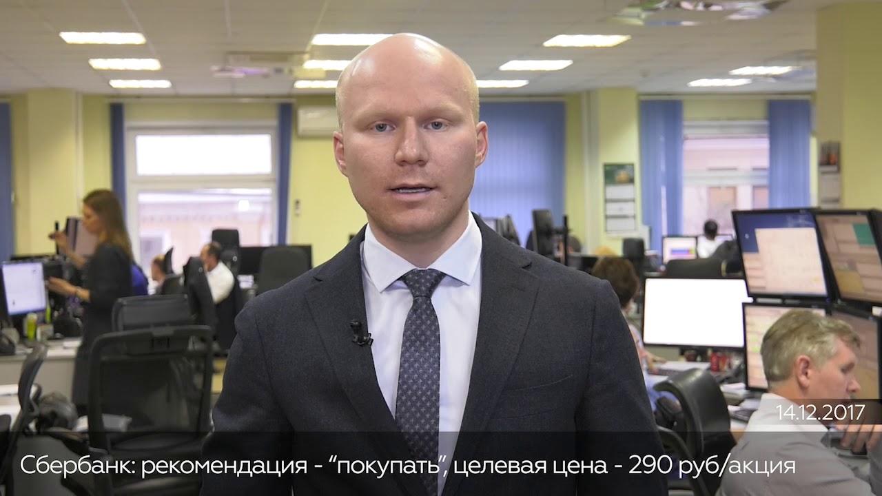Покупаем акции Сбербанка после пробоя уровня в 172 руб. - YouTube