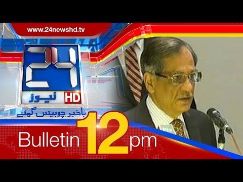 News Bulletin | 12:00 PM |  24 April 2018 | 24 News HD