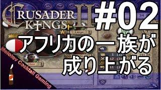 アフリカの一族が成り上がる Crusader Kings II #02 ゲーム実況プレイ クルセイダーキングス2 ストラテジー/シミュレーション [Molotov Cocktail Gaming]