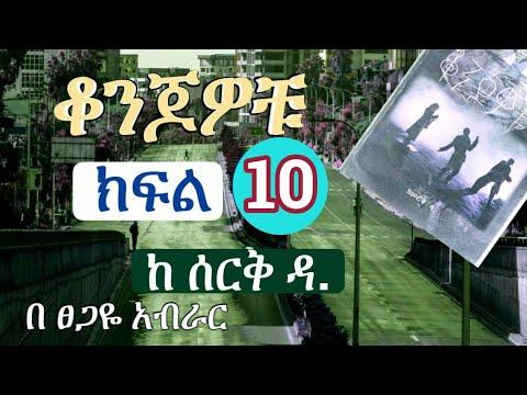 Download New Ethiopian | ቆንጆዎቹ | Konjowochu  |  ክፍል አስር | Part 10