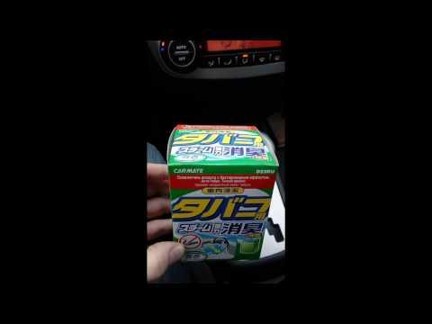 Как избавиться от неприятного запаха и удалить запах табака в машине - CarMate Anti Tobacco