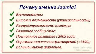 Joomla! Ваш первый сайт. Урок №2. Выбор движка. (Евгений Попов, Сергей Патин)