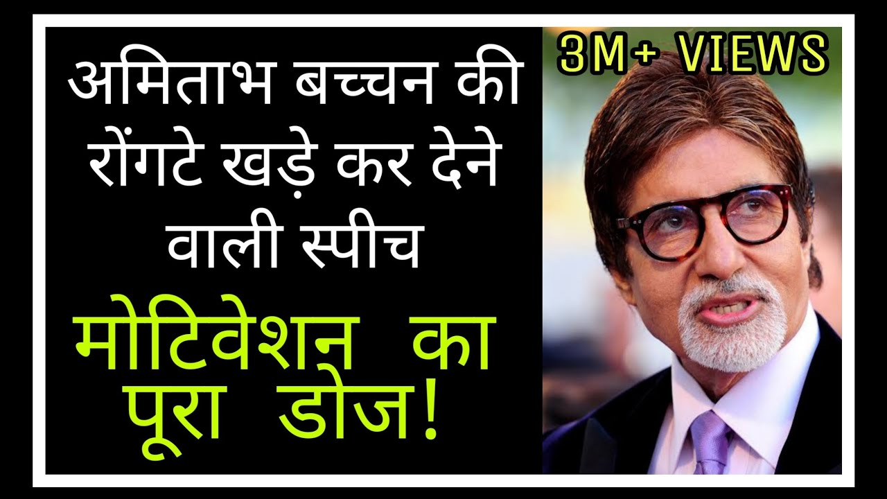 Amitabh BACHCHAN's best motivational speech in a network marketing event |