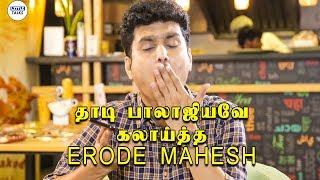 Erode Mahesh Pranks Thadi Balaji   LittleTalks