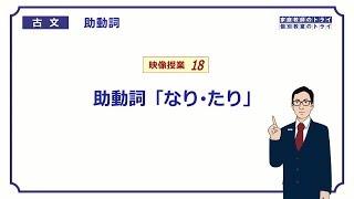 【古文】 助動詞18 助動詞「なり・たり」 (15分) thumbnail