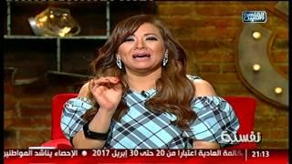 نفسنة | إنتصار: دى مميزات الست اللى دمها خفيف