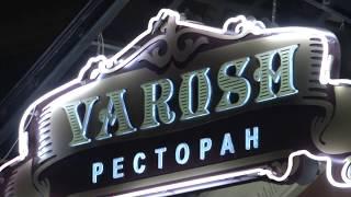 видео Ресторан Варош (Varosh) банкетный ресторан в Ужгороде в 3Д