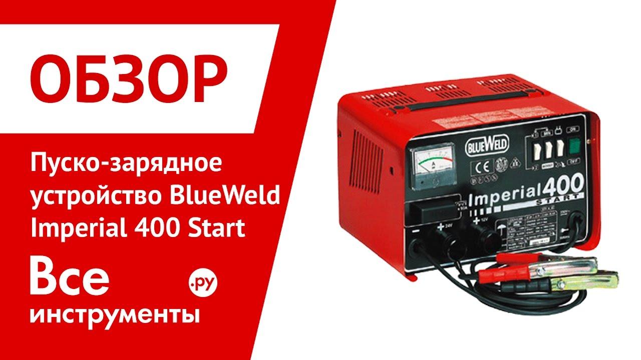 Зарядное устройство BlueWeld