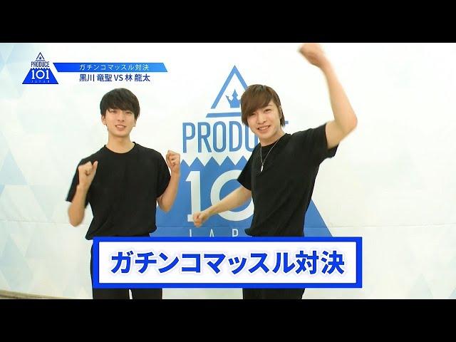 【黒川 竜聖VS林 龍太】lガチンコマッスルバトルlPRODUCE 101 JAPAN