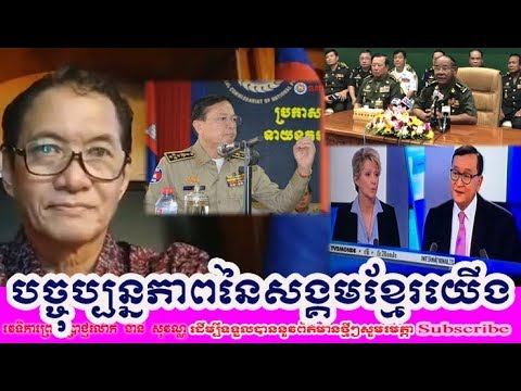 khan sovan - Update of Cambodian society