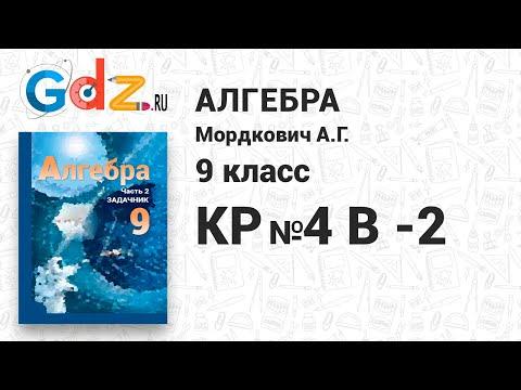КР № 4 В-2 - Алгебра 9 класс Мордкович