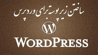 WordPress ساخت زیرپوسته برای وردپرس