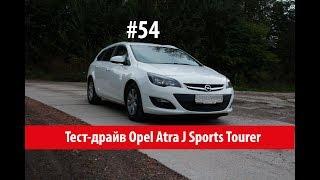 #54. Тест-драйв Opel Astra J (Sports Tourer)