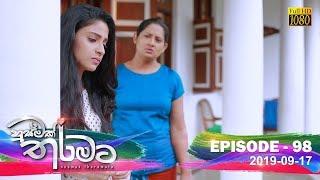 Husmak Tharamata   Episode 98   2019-09-17 Thumbnail