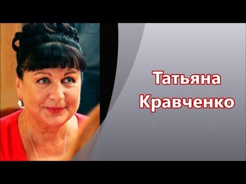 Татьяна Кравченко фильмография