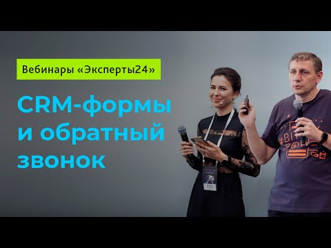 21.11.19/CRM-формы и обратный звонок: 17 сценариев работы с формами/Вебинар Эксперты24