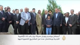 أردوغان ويلدرم يزوران ديار بكر ذات الأغلبية الكردية