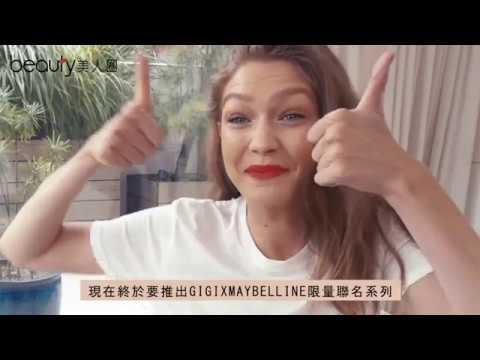 超模GIGI HADID x MAYBELLINE 限量聯名彩妝來了!