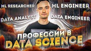 Карьера в data science - профессии
