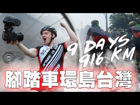 My Hardest Filming Experience  We Biked Around Taiwan in 9 Days! (2019 Metal Horse Messengers)