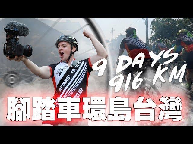 我拍過最辛苦的影片 // 我們用腳踏車帶媽祖遶境環島台灣(2019 鐵馬傳騎 與神同行)