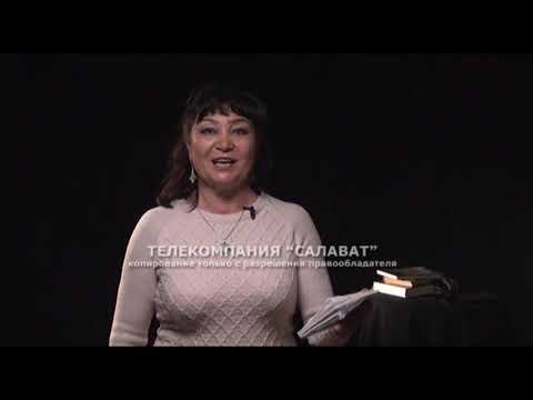стихи мустая карима на башкирском языке