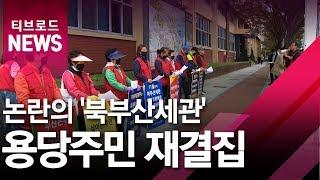 [부산]북부산세관 부지 논란, 용당주민 재결집/티브로드